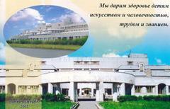 Санкт-Петербургское государственное бюджетное учреждение здравоохранения Детская городская больница №22