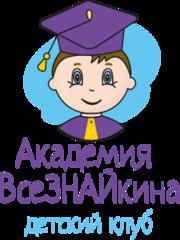 Детский клуб Всезнайкин