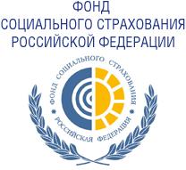 Государственное учреждение – Челябинское региональное отделение Фонда социального страхования Российской Федерации