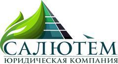 Юридическая компания Салютем