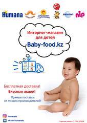 Baby Food KZ