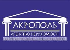 Агенство нерухомості Акрополь