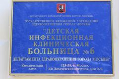 ГБУЗ ДИКБ №6 ДЗМ