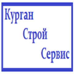 Курган Строй Сервис