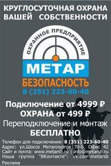 ЧОП Метар-Безопасность