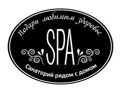 СПА-Сервис