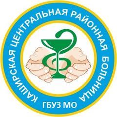 ГБУЗ МО «Каширская центральная районная больница»