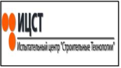 Испытательный Центр Строительные Технологии