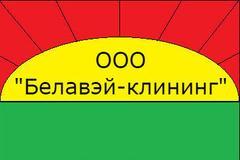 Белавэй-клининг