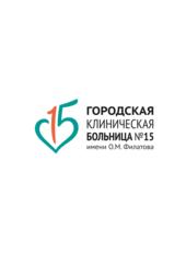 ГКБ №15 им.О.М.Филатова