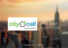 Контакт-центр City Call