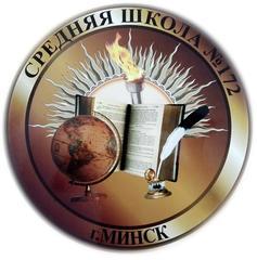 Средняя школа № 172 г. Минска