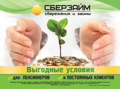СберЗайм (КПК)