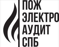 ПожЭлектроАудит СПб