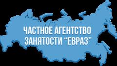 Частное агентство занятости Евраз