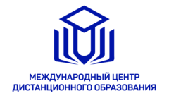 Международный центр дистанционного образования
