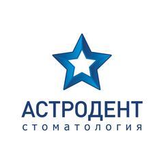 Стоматологическая клиника Астродент