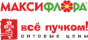 Сеть цветочных магазинов «Макси Флора»