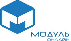 Модуль-Онлайн