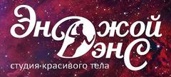 Энджой Дэнс