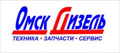 Омскдизель, Производственно-сбытовая компания