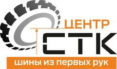 Центр Сибтранскомплектация