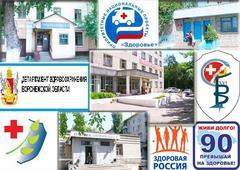 Бюджетное учреждение здравоохранения Воронежской области Воронежская городская больница №16