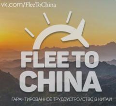 FleeToChina