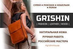 Grishin fashion house