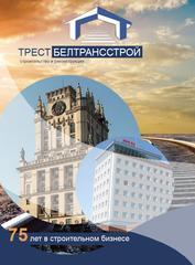 Филиал СМП-716 ОАО Трест Белтрансстрой
