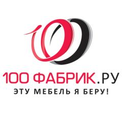 100 Фабрик