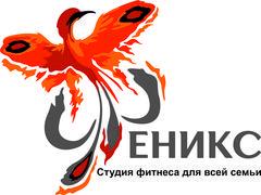 Студия фитнеса для всей семьи Феникс (Ягунова Оксана Геннадьевна)