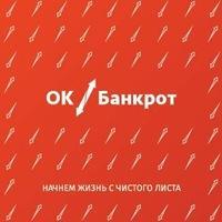 ОК Банкрот - Екатеринбург