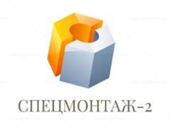 Спецмонтаж-2