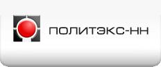 Политэкс-НН