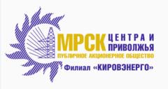 Кировэнерго,  Филиал ОАО МРСК Центра и Приволжья