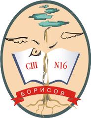 ГУО Средняя школа № 16 г. Борисов