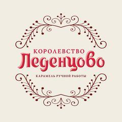 Королевство Леденцово