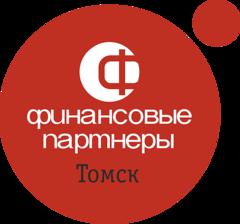 Финансовые партнеры Томск