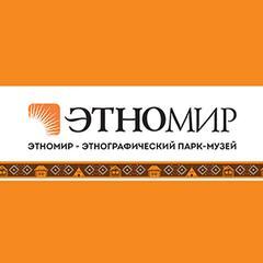 Диалог культур, КОЦ ЭТНОМИР