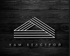 КДМ Белстрой