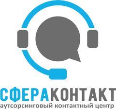 СфераКонтакт
