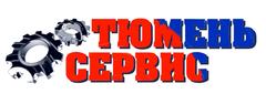 Тюмень-Сервис