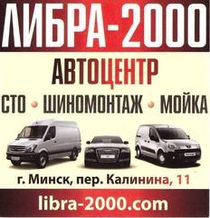 ЛИБРА-2000, ЧУП