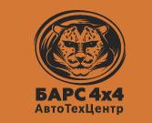АвтоТехЦентр Барс 4х4