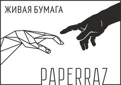 Живая бумага