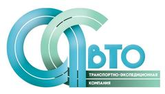 Транспортно-Экспедиционная Компания АС-АВТО