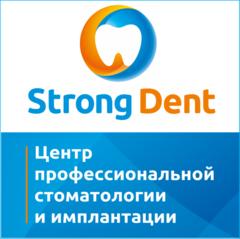 Стронг-Дент