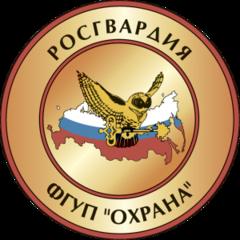 Центр охраны объектов промышленности (филиал) ФГУП «Охрана» Росгвардии