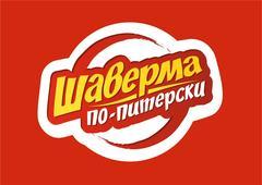 Шаверма по-Питерски